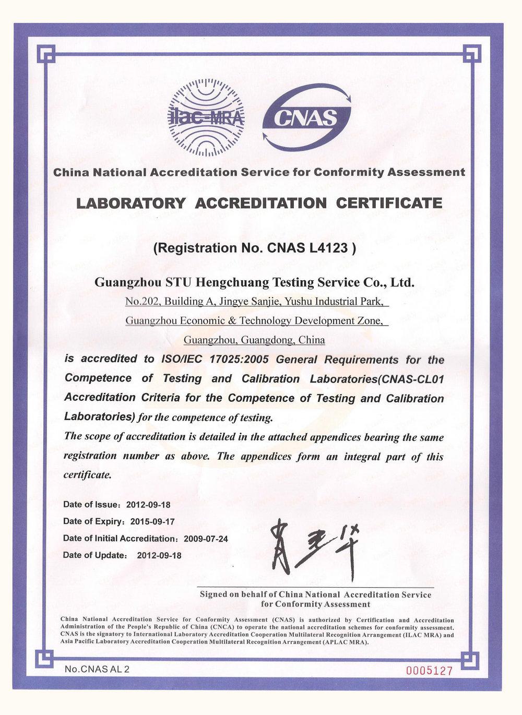 STU 广州衡创测试技术服务有限公司 官网 MON、INMETROCE、SASO、ROHS、CE、计量 、校准